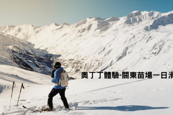 關東滑雪推薦-苗場滑雪一日遊.奧丁丁體驗