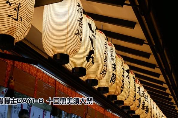 京都慢慢走Day1-6 十日惠美須大祭