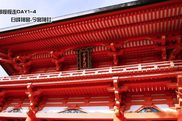 京都慢慢走Day1-4 白峯神宮.今宮神社.かざりや烤麻糬