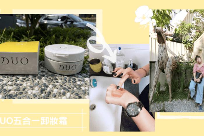 【卸妝推薦】麗優DUO五合一卸妝膏.多功能清潔肌膚.給你煥然一新氣色