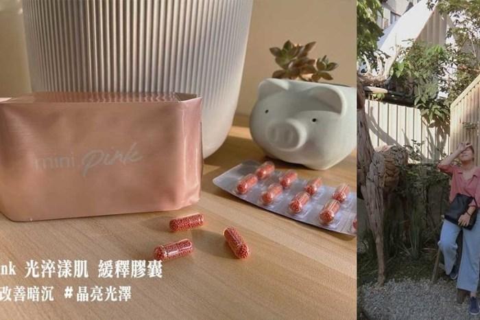 黑肉底救星|Mini Pink 光淬漾肌-獨家緩釋膠囊
