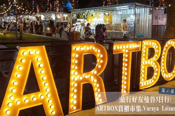 旅行好友曼谷5日行Day1-3  ARTBOX貨櫃市集(已歇業).超推按摩-Varaya Leisure Place