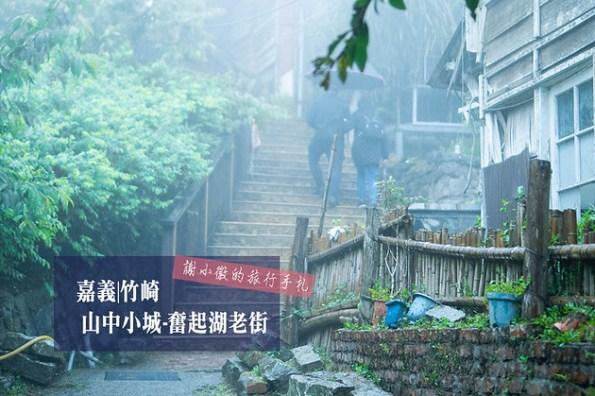 嘉義竹崎 山中小城-奮起湖老街