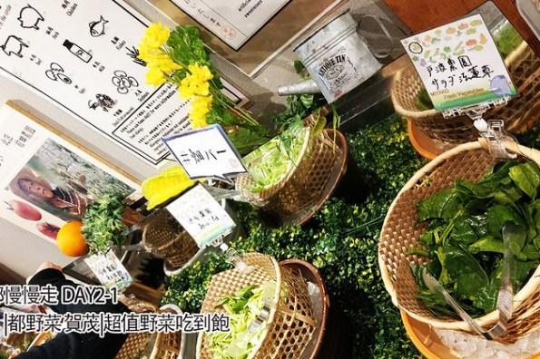 京都慢慢走 Day2-1 |都野菜賀茂|四條河原町超值野菜吃到飽!