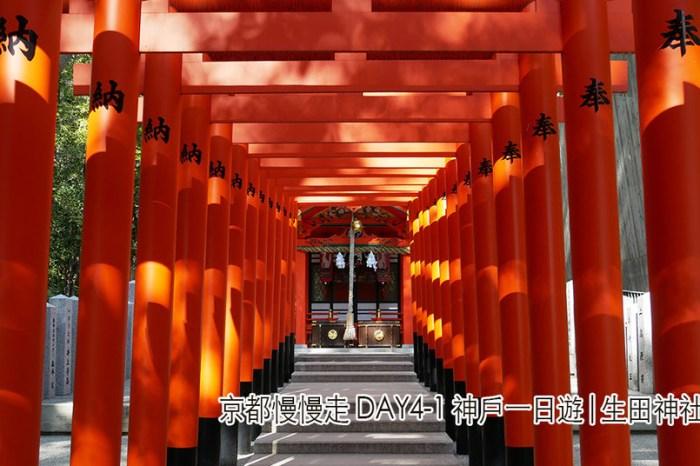 京都慢慢走Day4-1神戶一日遊|京都-神戶交通攻略.生田神社