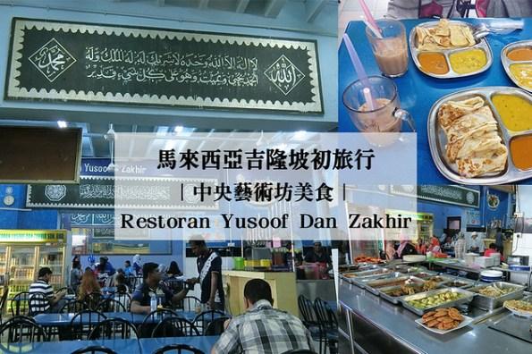 走囉!馬來西亞吉隆坡初旅行-中央藝術坊美食 Restoran Yusoof Dan Zakhir