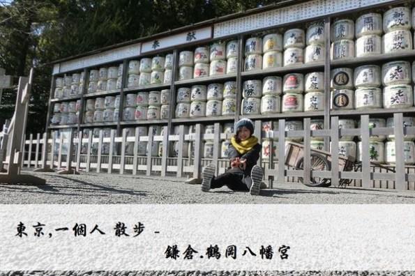 東京,一個人 散步 Day2-1 鎌倉 鶴岡八幡宮