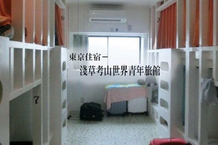 東京住宿-人生第一次的青年旅館 東京淺草考山世界旅館 