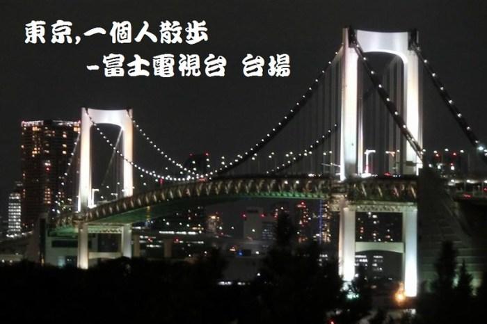東京,一個人散步 Day3-2 台場.富士電視台