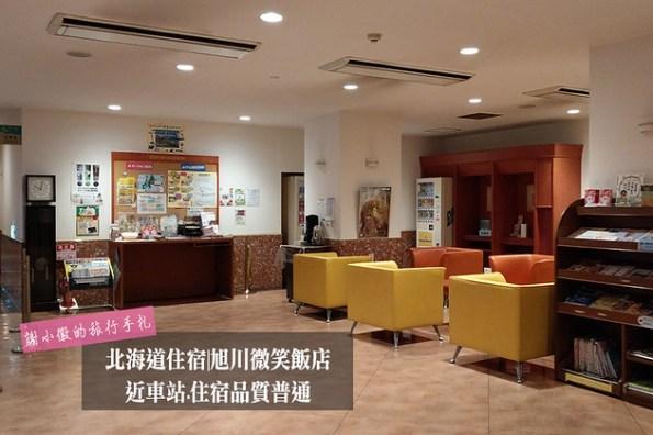 北海道住宿|旭川微笑飯店-近車站.住宿品質中規中矩