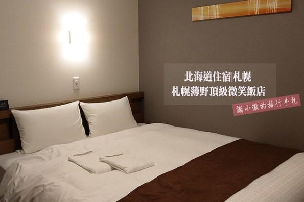 北海道住宿|札幌薄野頂級微笑飯店-地點好.飯店新.價格平價的好選擇