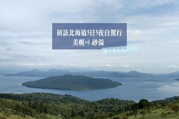 初訪北海道5日5夜自駕行Day4-2 屈斜路湖.美幌峠.砂湯