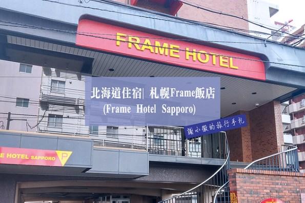 北海道住宿| CP值超級高!!! 札幌Frame飯店(札幌弗雷姆飯店/Frame Hotel Sapporo)