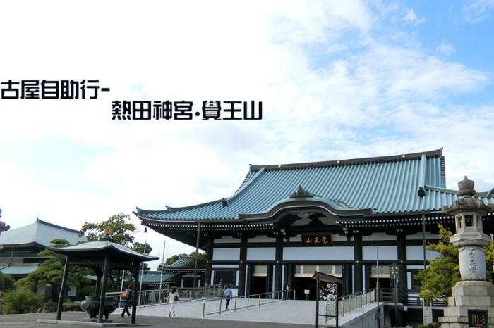 名古屋自助行Day4-市區小景點|熱田神宮.覺王山日泰寺