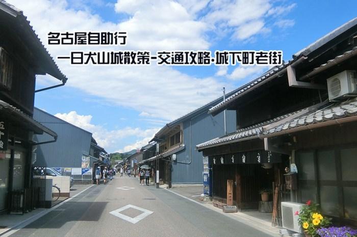名古屋自助行Day2-1 一日犬山城散策|交通攻略.城下町老街