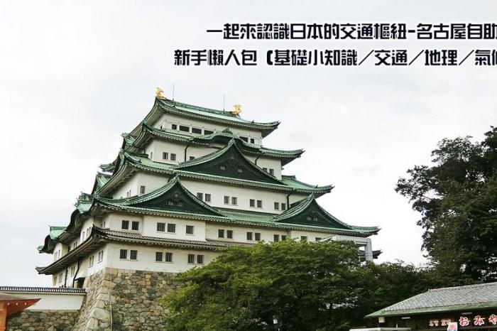 名古屋自助行-新手懶人包(基礎小知識/交通/地理/氣候/住宿)