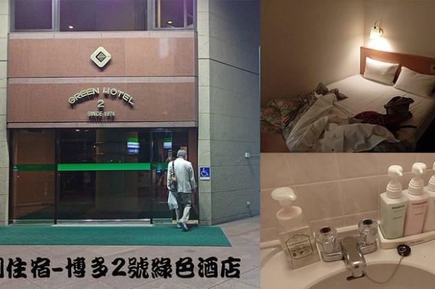 九州住宿-地理位置超棒的Hakata Green Hotel No.2(博多2號綠色酒店)