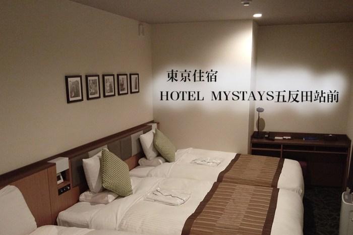 東京住宿-地點超好.CP值高.還有三人房的|HOTEL MYSTAYS五反田駅前|