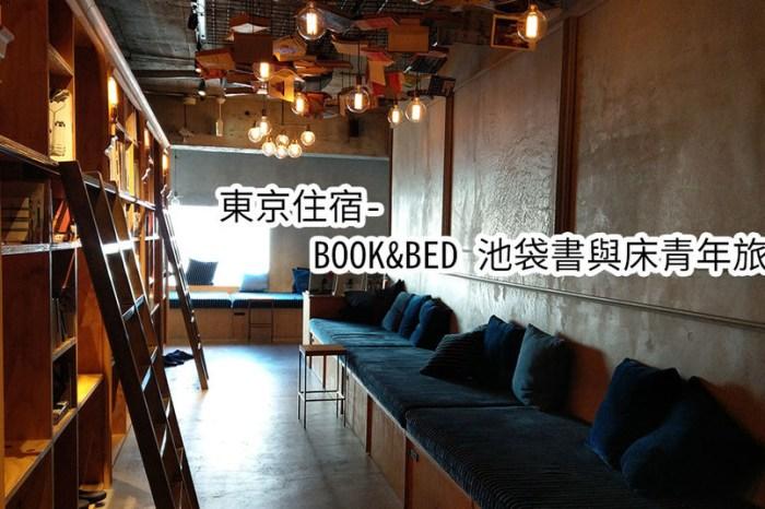 東京住宿-氣氛很棒,住宿品質不推|Book&Bed 池袋書與床青年旅館|
