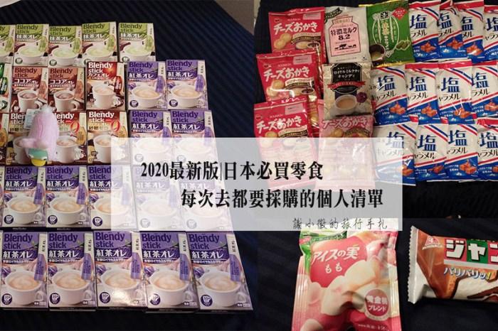 2020最新版 日本必買零食.沖泡包.冰品.便利商店甜點-每次去都要買的採購清單