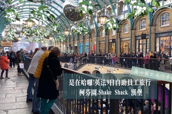 是在哈囉!英法9日自助員工旅行Day1-1  柯芬園. shake shack 漢堡