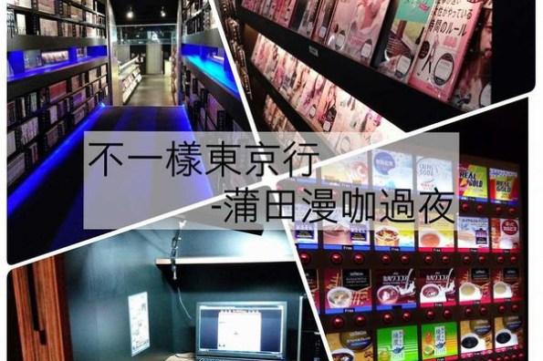不一樣東京行Day1-1  漫咖初體驗|BAGUS 蒲田店|