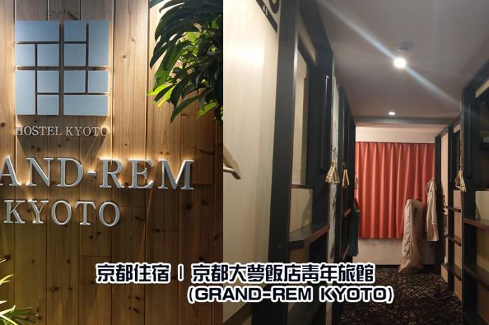 京都住宿-地點超好!!超便宜 京都大夢飯店 (GRAND-REM KYOTO)青年旅館  
