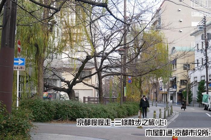 京都慢慢走Day1-2.三條散步之旅(上)木屋町通.京都市役所.本能寺