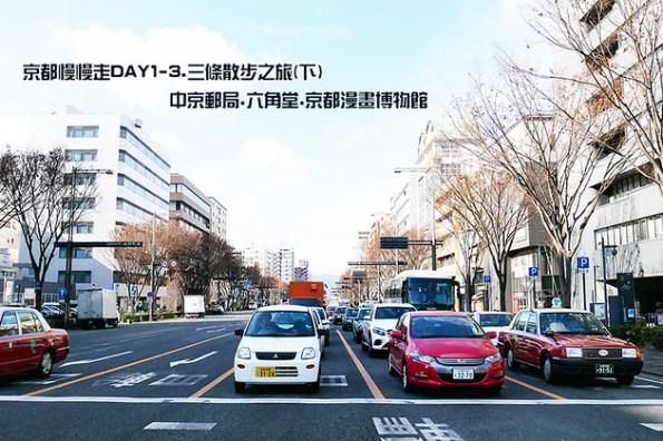 京都慢慢走Day1-3.三條散步之旅(下)中京郵局.六角堂.京都國際漫畫博物館