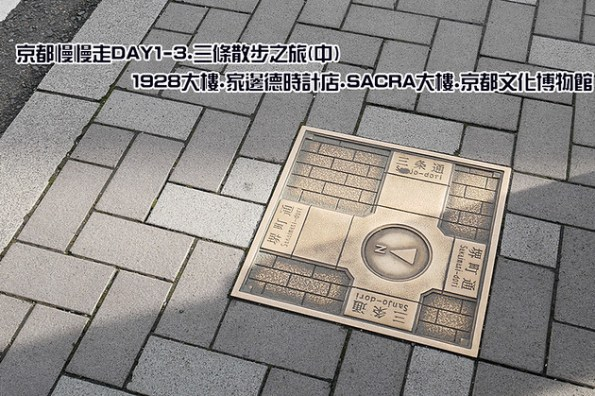 京都慢慢走Day1-3.三條散步之旅(中)1928大樓.家邊德時計店.SACRA大樓.京都文化博物館