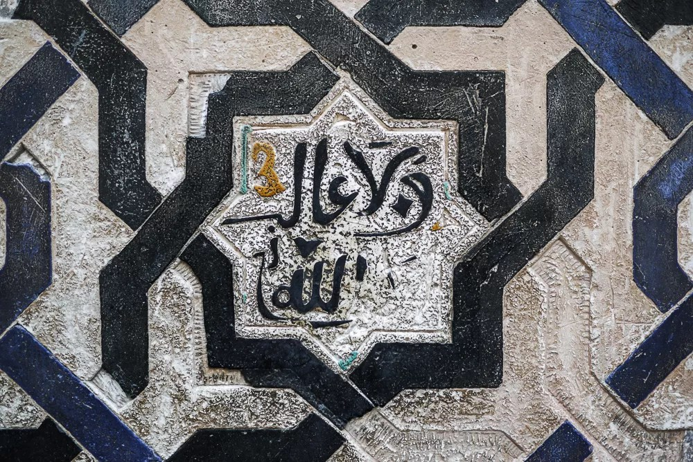 Detailed geometric shape in the Alhambra, Granada
