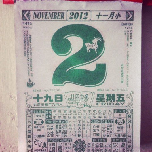 2 listopada po chińsku