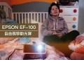 開箱。美型投影機Epson EF-100BATV 無限制的影音自由|我家就是電影院