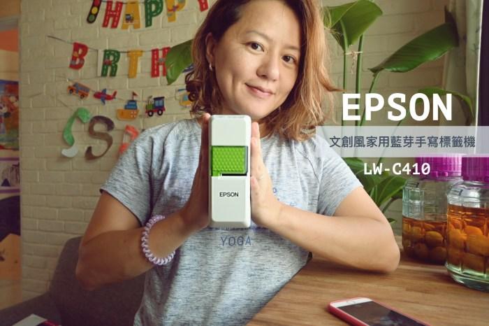 讓你怦然心動的藍芽標籤機|EPSON LW-C410