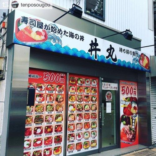 ข้าวหน้าปลาดิบ Sasafune Donmaru 3 - Wherejapan ญี่ปุ่นไปไหนดี ร้านอาหารห้ามพลาด เมนู 500 เยน เมนู 1 เหรียญ เมนู 1 Coin