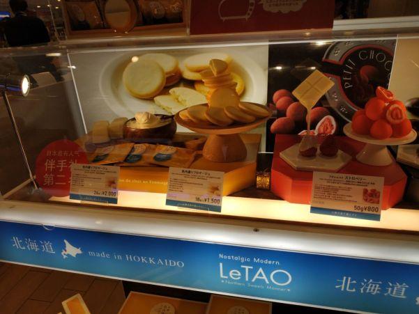 letao (เลอทาโอะ , เลอเตา , เลอตาโอะ) ขนม สนามบิน คันไซ Kansai Osaka โอซาก้า airport ของฝาก Wherejapan ญี่ปุ่นไปไหนดี