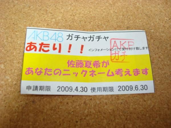 Natsuki Names You!