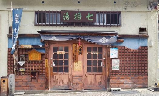 Shibu Onsen - Nanakuri-no-yu (no.7 onsen)