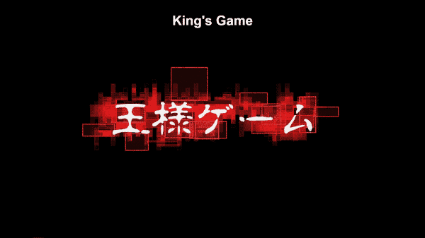 King's Game Title Card