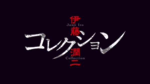 Junji Ito Collection Season 1 Episode 1 Untitled [Series Premiere] - Title Card