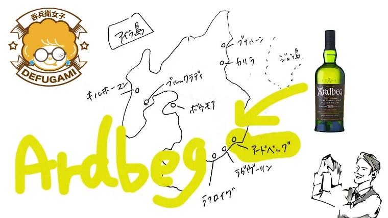 アードベッグ蒸留所map