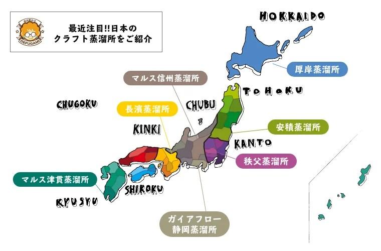 最近注目!!日本のクラフト蒸溜所をご紹介
