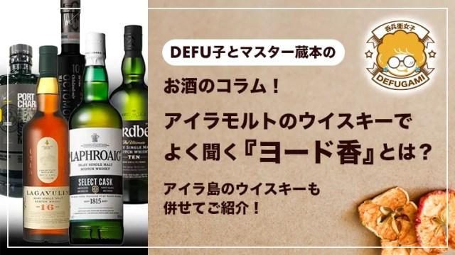 お酒のコラム! アイラモルトのウイスキーで よく聞く『ヨード香』とは? アイラ島のウイスキーも 併せてご紹介!
