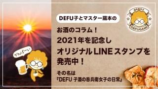 お酒のコラム! 2021年を記念し オリジナルLINEスタンプを発売中 その名は『DEFU子酒の呑兵衛女子の日常』