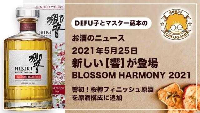 お酒のニュース 2021年5月25日 新しい【響】が登場 BLOSSOM HARMONY 2021 響初!桜樽フィニッシュ原酒 を原酒構成に追加