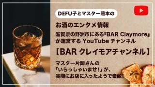 滋賀県の野洲市にある『BAR Claymore』のマスター片岡さんが運営するYouTubeチャンネル『BARクレイモアチャンネル』