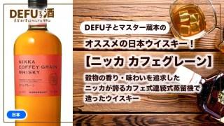 【オススメの日本ウイスキー】ニッカ カフェグレーン|穀物の香り・味わいを追求したニッカが誇るカフェ式連続式蒸留機で造ったウイスキー