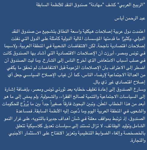 أياس، الربيع العربي وصندوق النقد الدولي.jpg