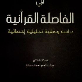 الفاصلة القرآنية، عبد المنعم أحمد صالح