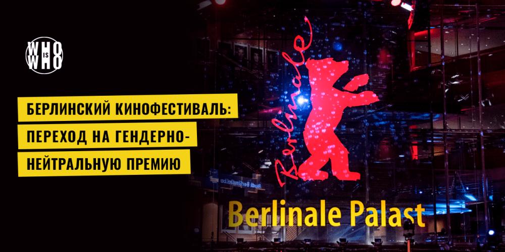 Берлинский кинофестиваль в 2021 году переходит на гендерно-нейтральную премию за актерское мастерство